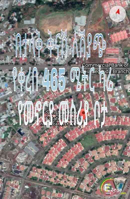 465 sqm Land For Sale In Addis Ababa
